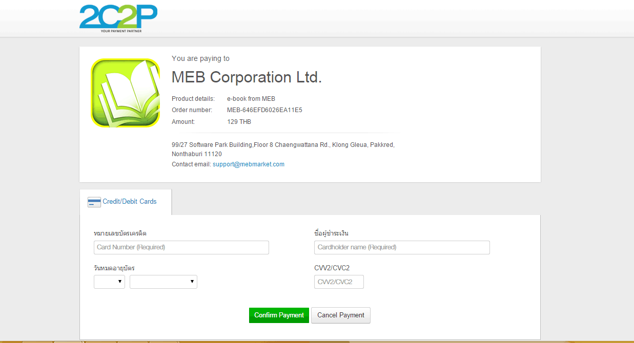meb e-book how to buy