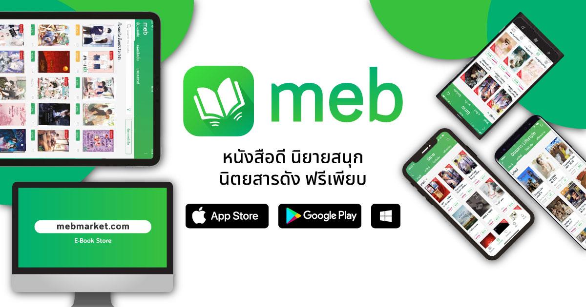meb: e-book ร้านอีบุ๊กอันดับ 1 (หนังสือดี นิยายสนุก นิตยสารดัง ฟรีเพียบ)